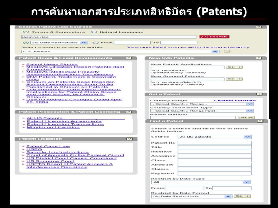 การค้นหาเอกสารประเภทสิทธิบัตร (Patents)