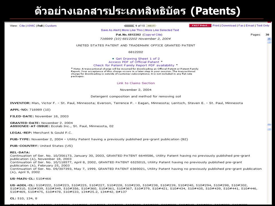 ตัวอย่างเอกสารประเภทสิทธิบัตร (Patents)