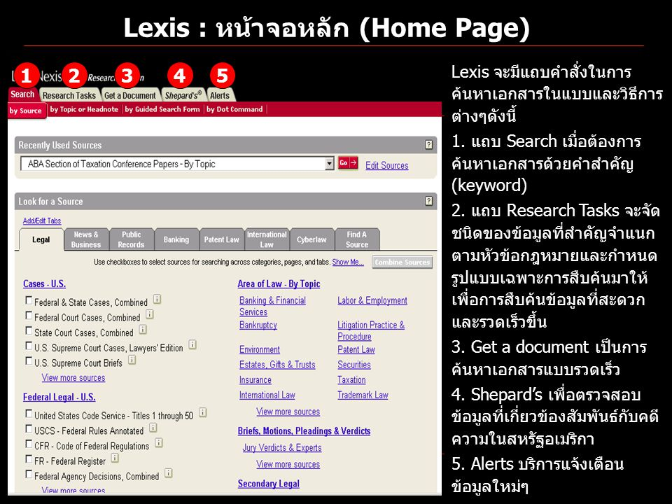 Lexis : หน้าจอหลัก (Home Page)