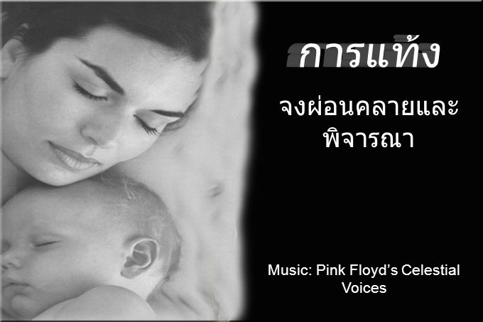 การแท้ง จงผ่อนคลายและพิจารณา Music: Pink Floyd's Celestial Voices