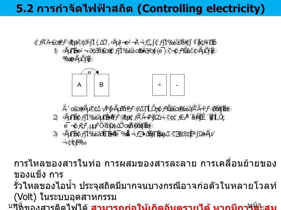 5.2 การกำจัดไฟฟ้าสถิต (Controlling electricity)