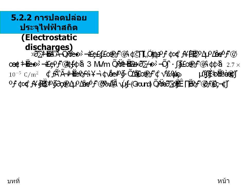 5.2.2 การปลดปล่อยประจุไฟฟ้าสถิต (Electrostatic discharges)