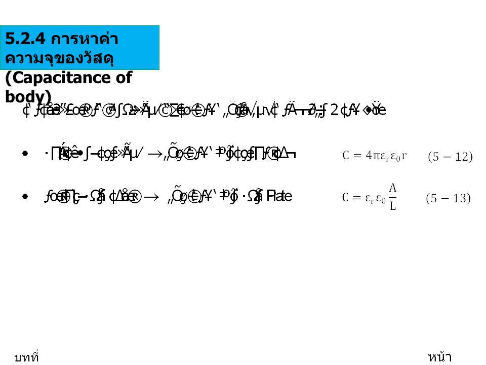 5.2.4 การหาค่าความจุของวัสดุ (Capacitance of body)