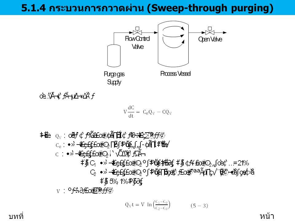 5.1.4 กระบวนการกวาดผ่าน (Sweep-through purging)