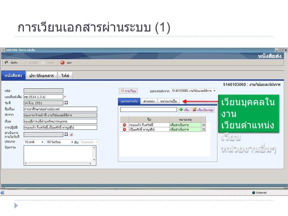 การเวียนเอกสารผ่านระบบ (1)