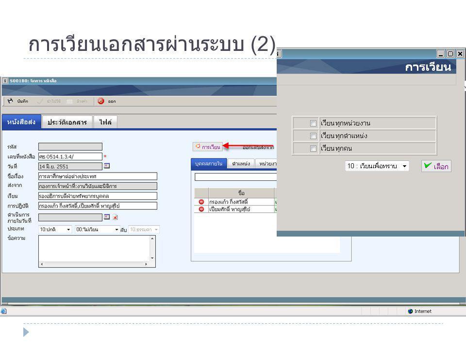 การเวียนเอกสารผ่านระบบ (2)