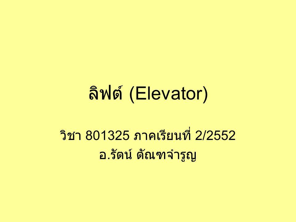 วิชา 801325 ภาคเรียนที่ 2/2552 อ.รัตน์ ตัณฑจำรูญ