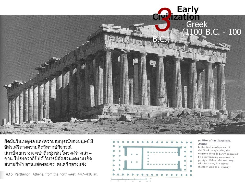 3 Early Civilization - Greek (1100 B.C. - 100 B.C.)