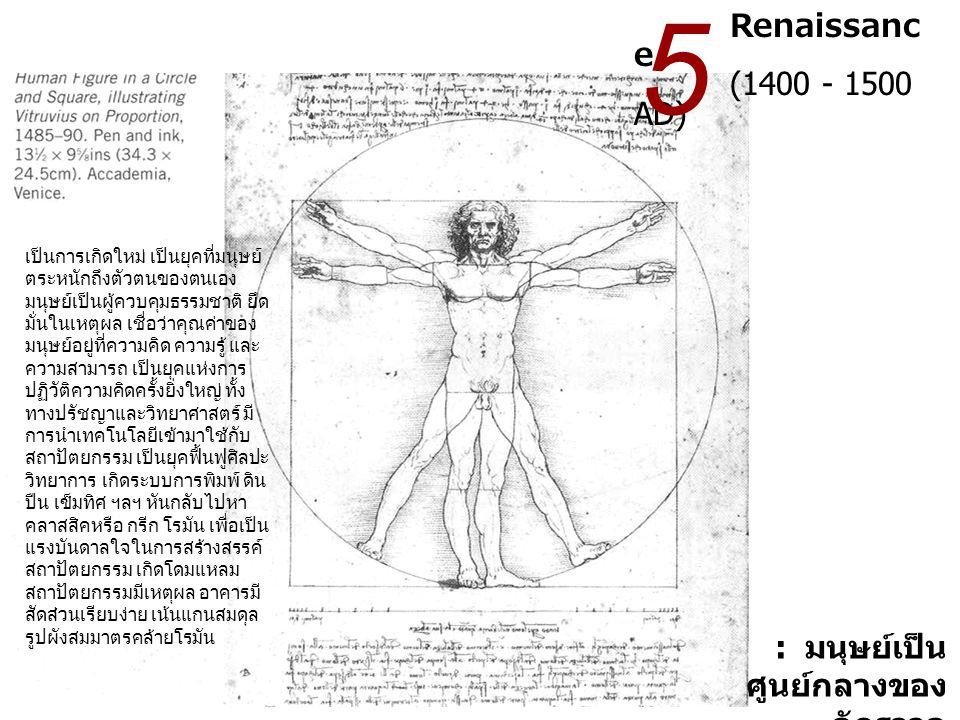 5 Renaissance (1400 - 1500 AD) : มนุษย์เป็นศูนย์กลางของจักรวาล