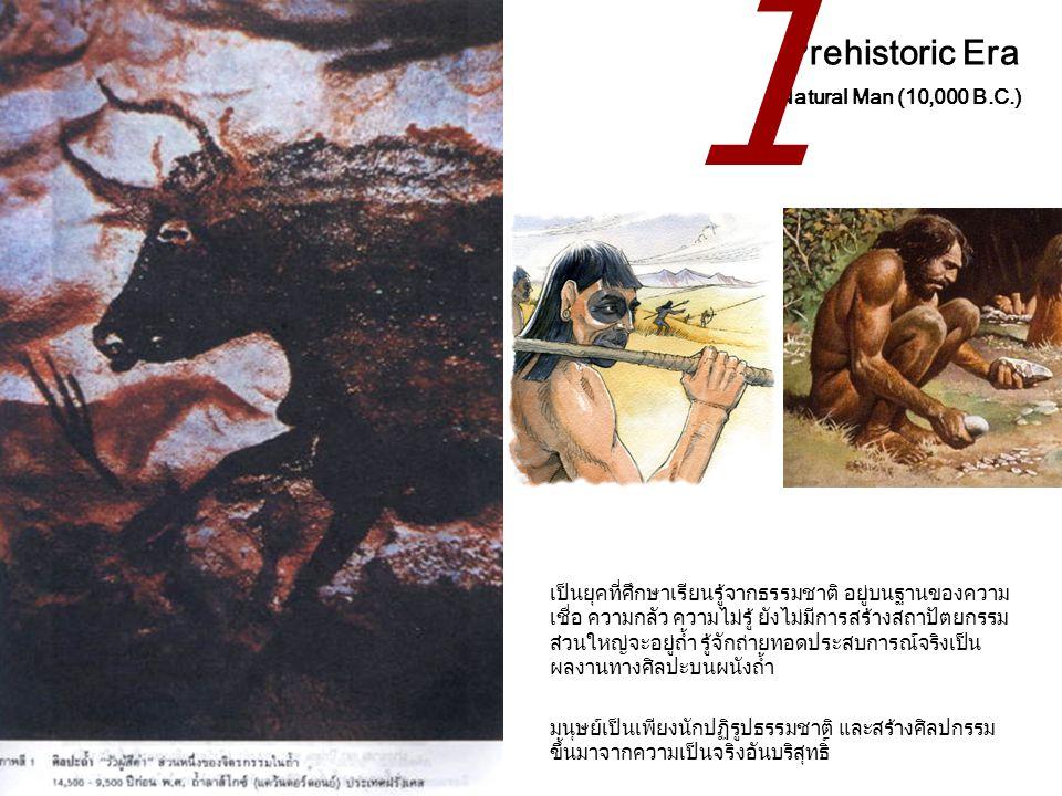 1 Prehistoric Era Natural Man (10,000 B.C.)