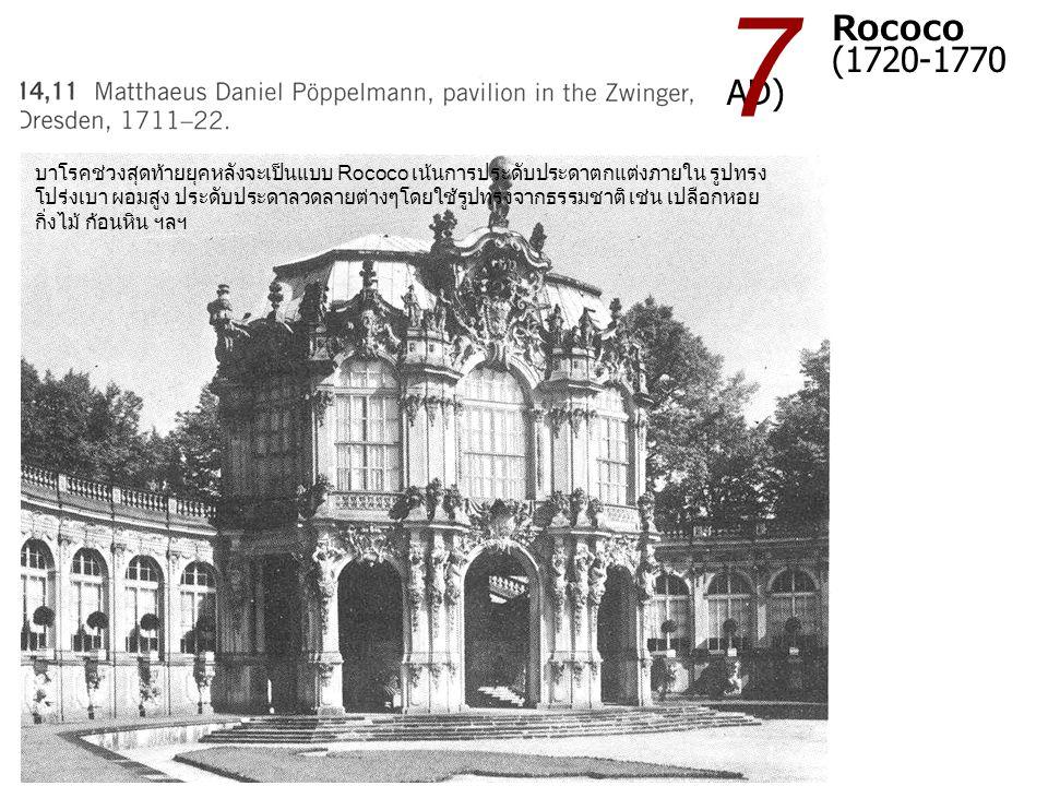 7 Rococo. (1720-1770 AD)