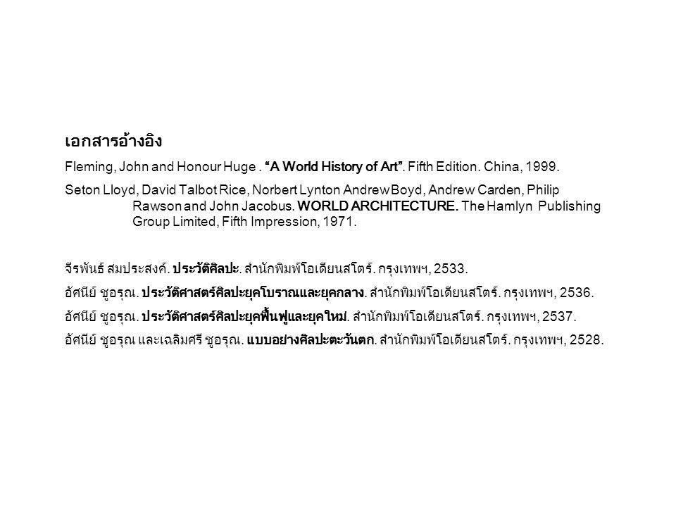 เอกสารอ้างอิง Fleming, John and Honour Huge . A World History of Art . Fifth Edition. China, 1999.