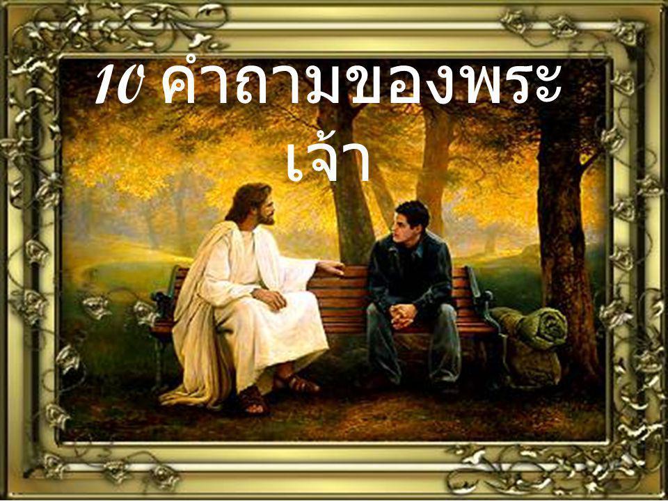 10 คำถามของพระเจ้า