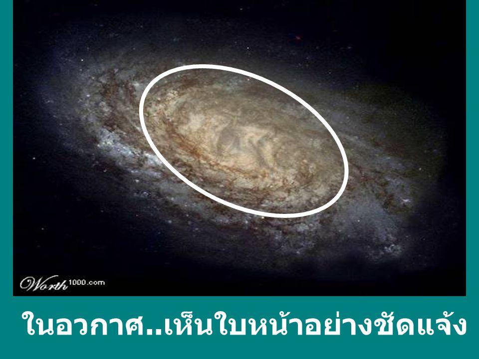 ในอวกาศ..เห็นใบหน้าอย่างชัดแจ้ง