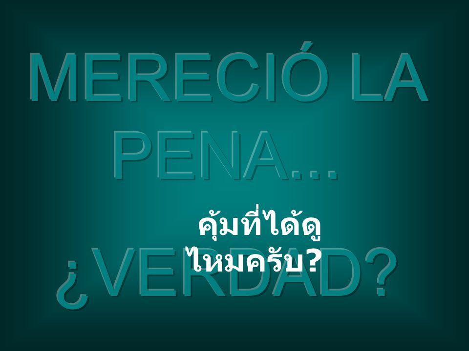 MERECIÓ LA PENA... ¿VERDAD คุ้มที่ได้ดูไหมครับ