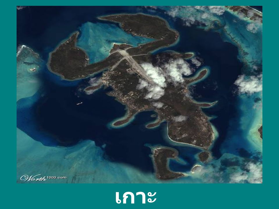 เกาะ...ปู