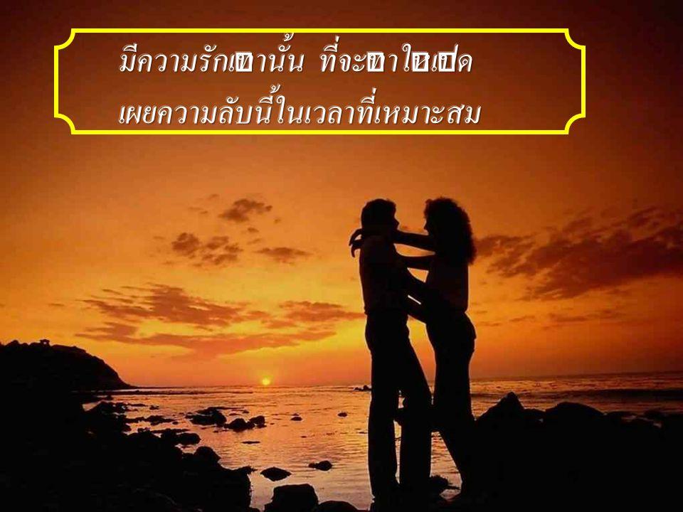 มีความรักเท่านั้น ที่จะทำให้เปิด