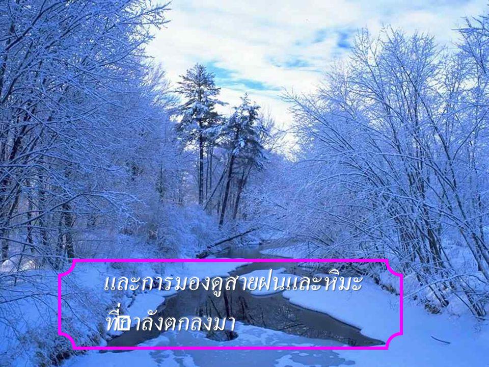 และการมองดูสายฝนและหิมะ