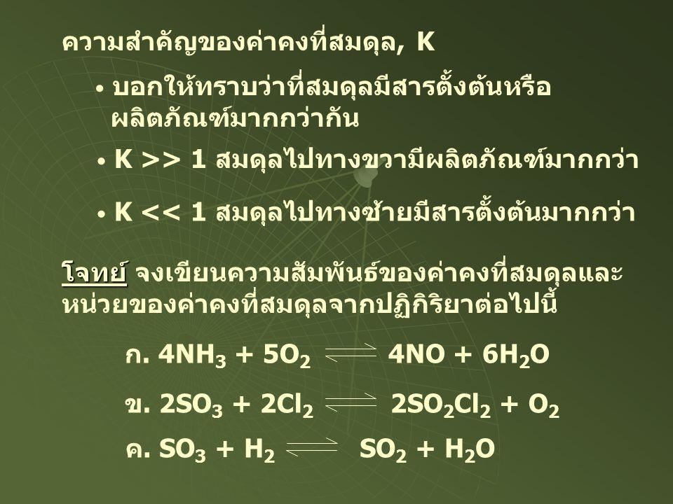 ความสำคัญของค่าคงที่สมดุล, K