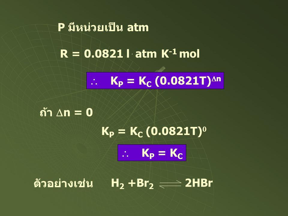 P มีหน่วยเป็น atm R = 0.0821 lּatm K-1 mol. \ KP = KC (0.0821T)Dn. ถ้า Dn = 0. KP = KC (0.0821T)0.