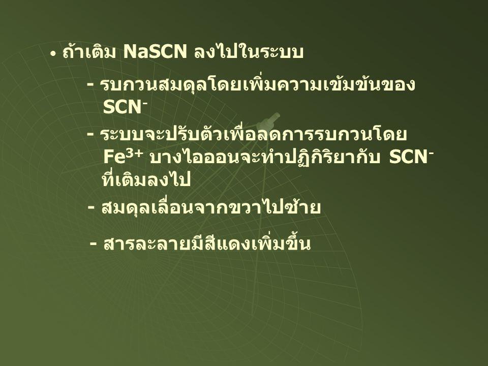 ถ้าเติม NaSCN ลงไปในระบบ