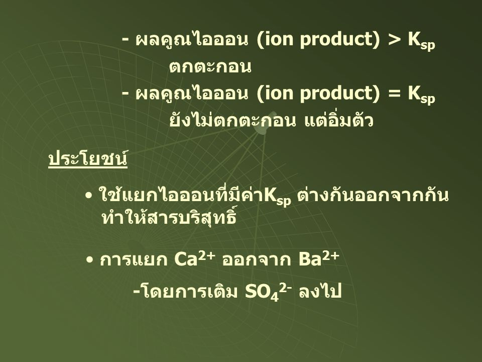 - ผลคูณไอออน (ion product) > Ksp