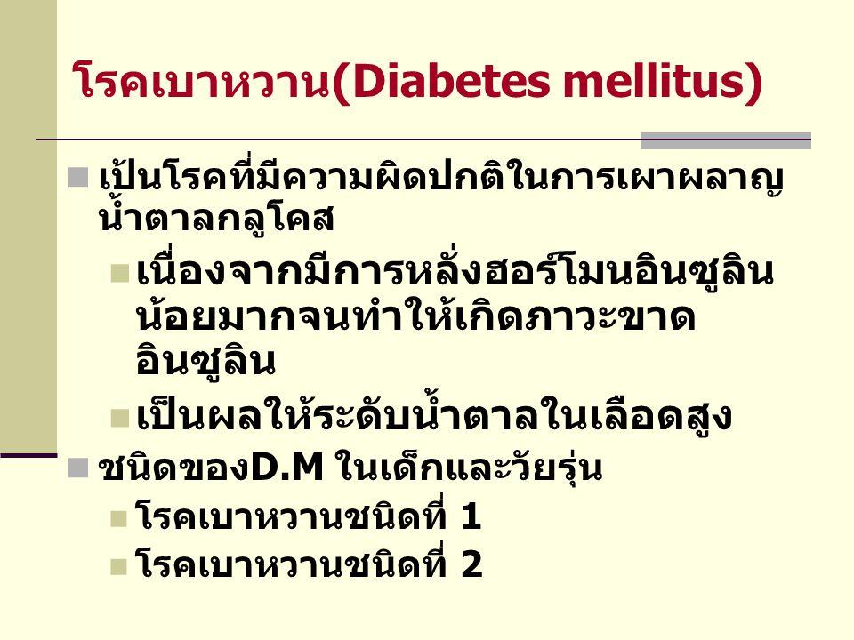 โรคเบาหวาน(Diabetes mellitus)