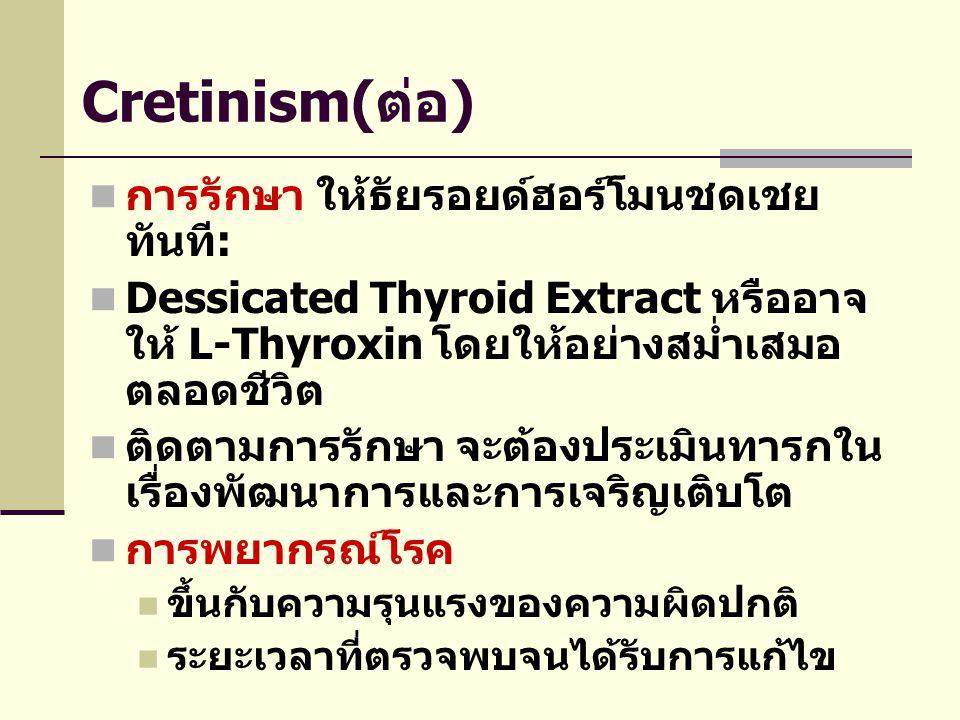Cretinism(ต่อ) การรักษา ให้ธัยรอยด์ฮอร์โมนชดเชยทันที: