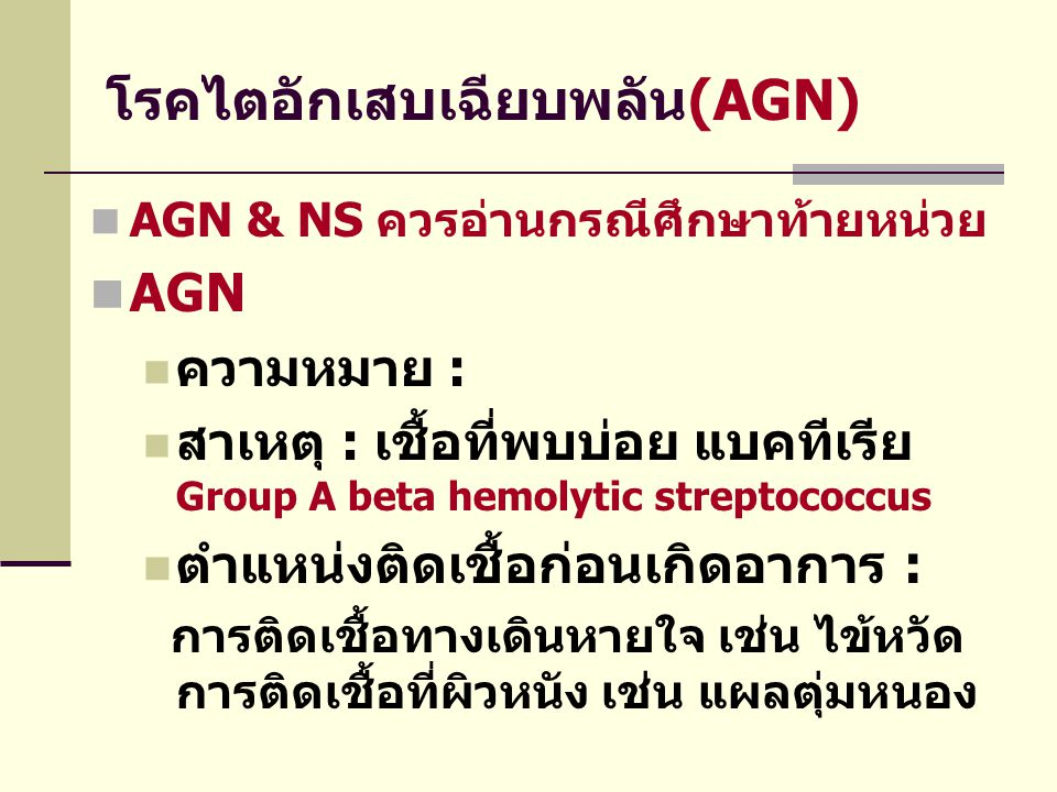 โรคไตอักเสบเฉียบพลัน(AGN)