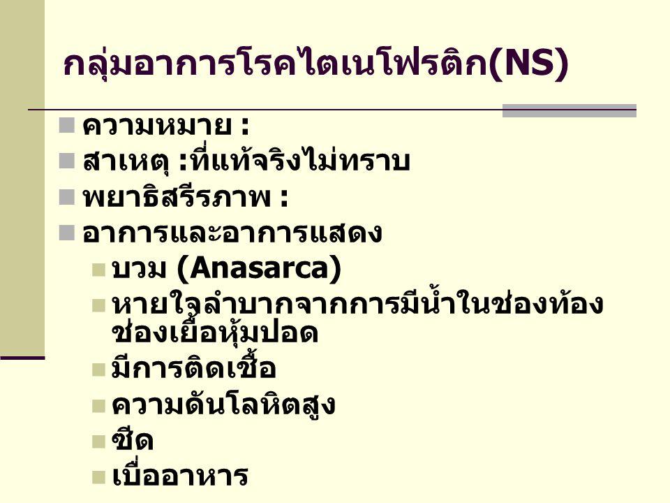 กลุ่มอาการโรคไตเนโฟรติก(NS)