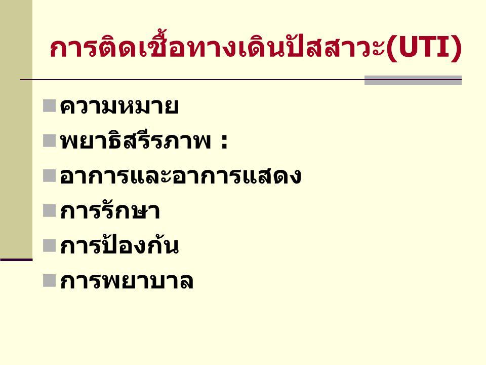 การติดเชื้อทางเดินปัสสาวะ(UTI)