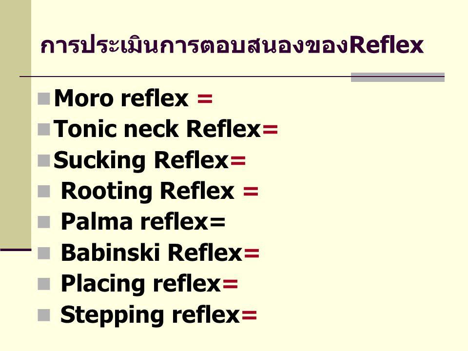 การประเมินการตอบสนองของReflex