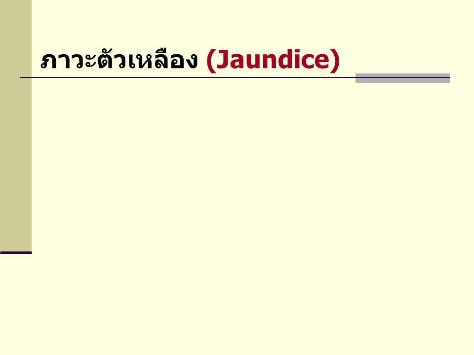 ภาวะตัวเหลือง (Jaundice)