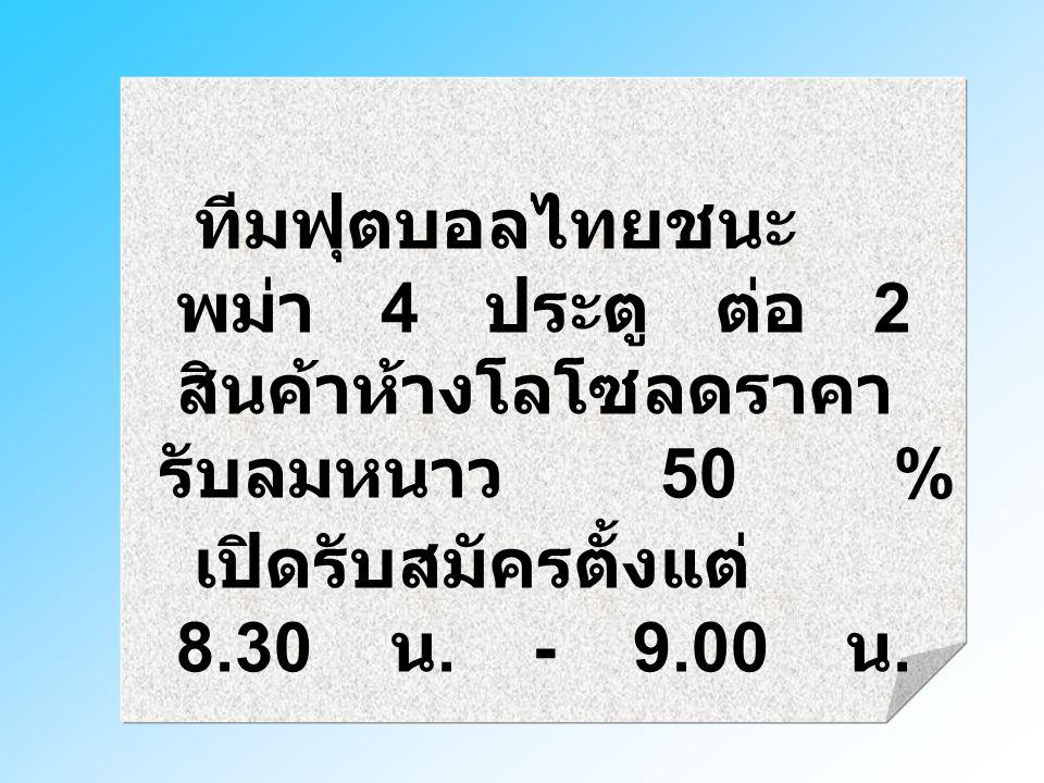 ทีมฟุตบอลไทยชนะพม่า 4 ประตู ต่อ 2