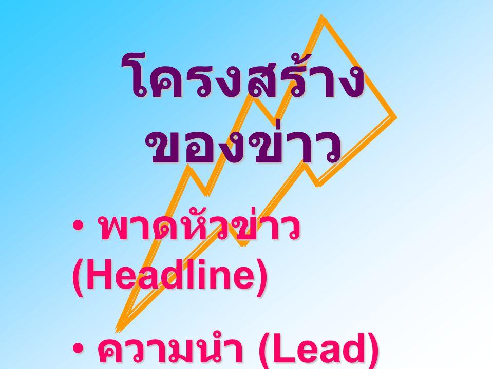 โครงสร้างของข่าว พาดหัวข่าว (Headline) ความนำ (Lead)