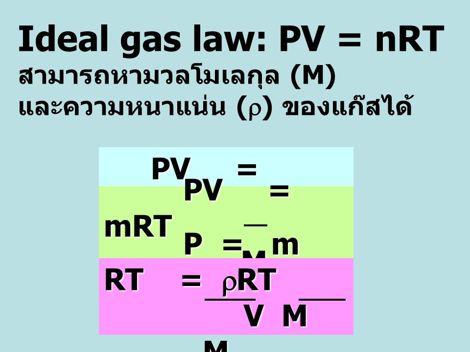 Ideal gas law: PV = nRT PV = nRT PV = mRT M P = m RT = rRT V M M