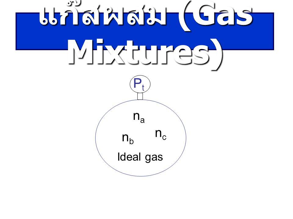 แก๊สผสม (Gas Mixtures)