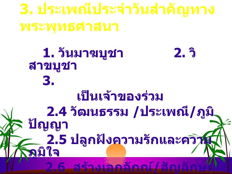 3. ประเพณีประจำวันสำคัญทางพระพุทธศาสนา