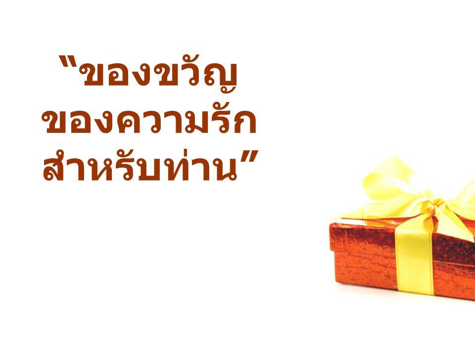 ของขวัญของความรักสำหรับท่าน