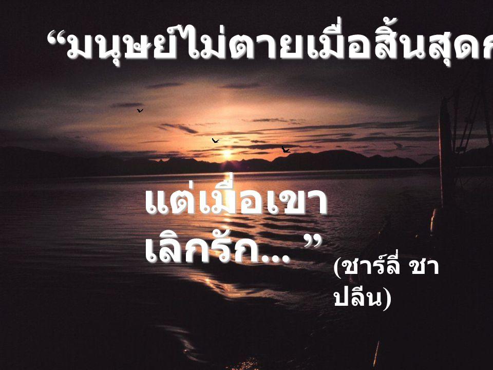 มนุษย์ไม่ตายเมื่อสิ้นสุดการหายใจ....