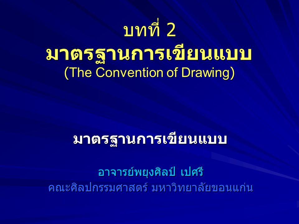 บทที่ 2 มาตรฐานการเขียนแบบ (The Convention of Drawing)