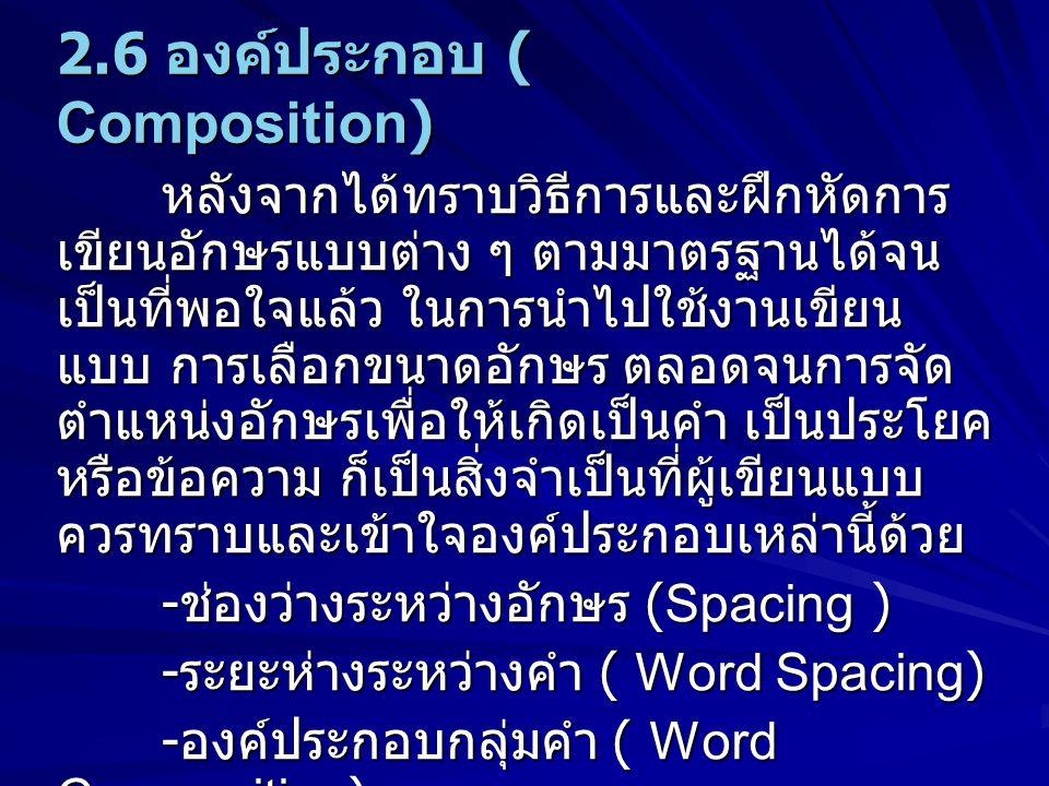 2.6 องค์ประกอบ ( Composition)