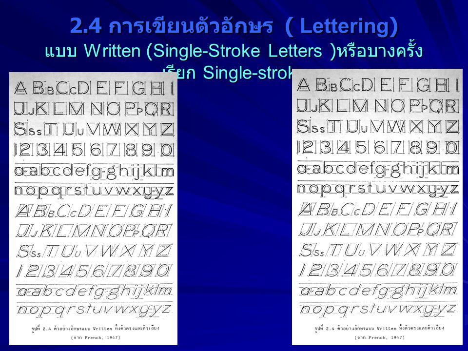2.4 การเขียนตัวอักษร ( Lettering) แบบ Written (Single-Stroke Letters )หรือบางครั้งเรียก Single-stroke