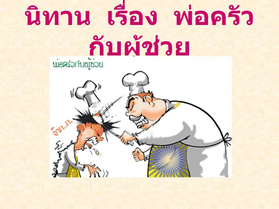 นิทาน เรื่อง พ่อครัวกับผู้ช่วย