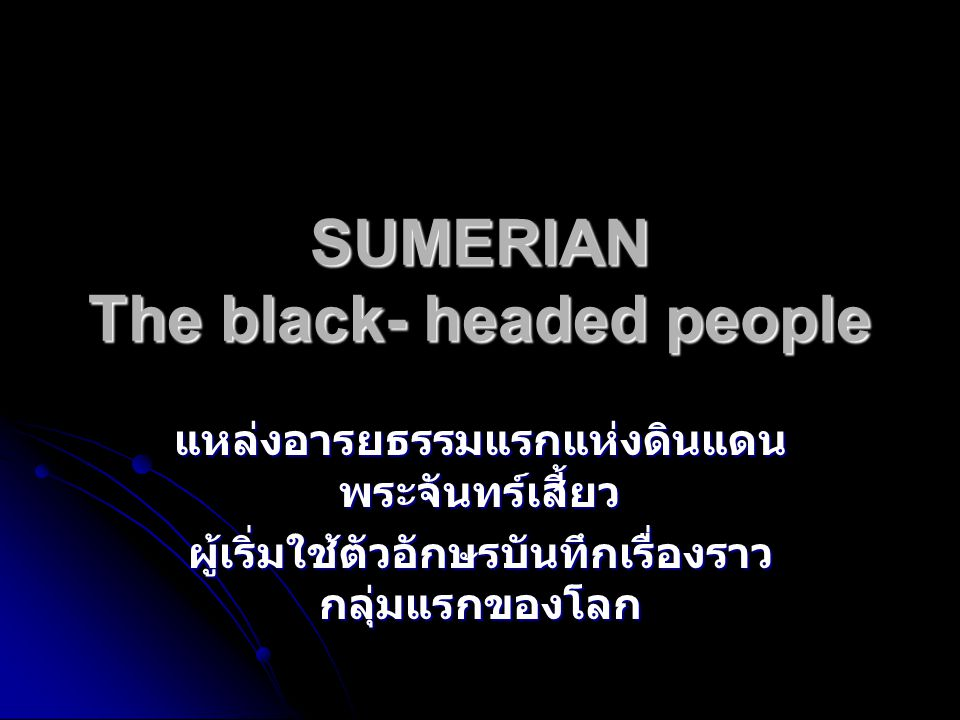 SUMERIAN The black- headed people