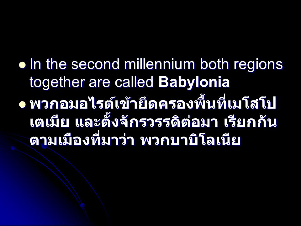 In the second millennium both regions together are called Babylonia
