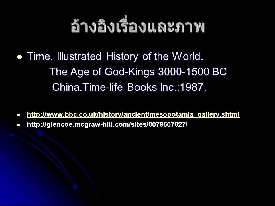 อ้างอิงเรื่องและภาพ Time. Illustrated History of the World.