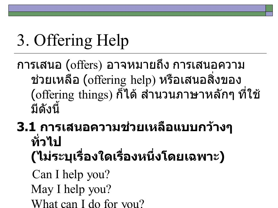 3. Offering Help