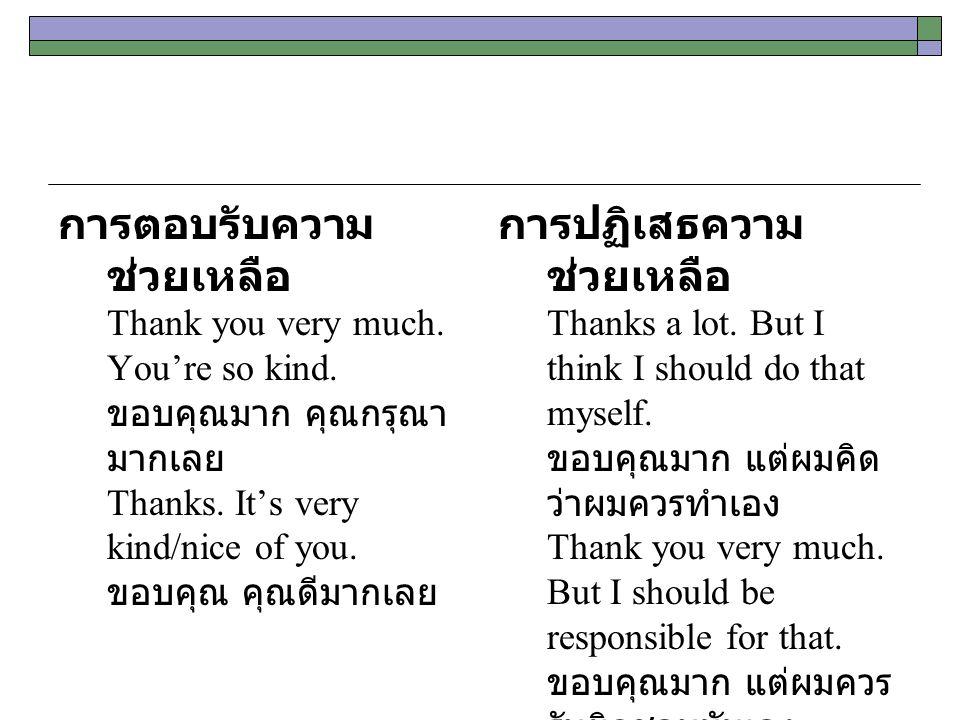 การตอบรับความช่วยเหลือ Thank you very much. You're so kind