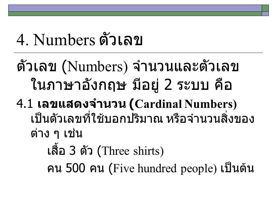 4. Numbers ตัวเลข ตัวเลข (Numbers) จำนวนและตัวเลข ในภาษาอังกฤษ มีอยู่ 2 ระบบ คือ.